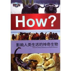 图知天下:HOW?影响人类生活的神奇生物(四色)