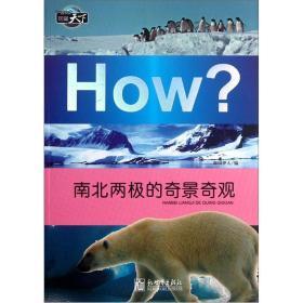 图知天下 :how?南北两极的奇景奇观(四色)