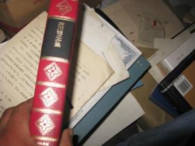 日本文学全集14 芥川龙之介集1967年版