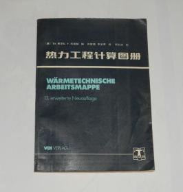 热力工程计算图册  1991年1版1印