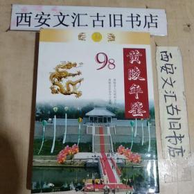 黄陵年鉴.1998