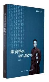 《陈寅恪的最后二十年(修订本)》(三联书店)
