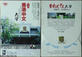 明信片-(憧憬季·系列明信片)中国 香港中文大学*