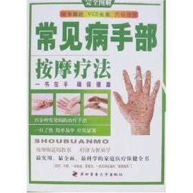 图解常见病手部按摩疗法
