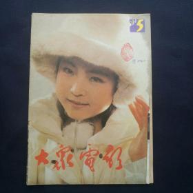 《大众电影》   1990年第5期 (中心彩插郑裕玲)   [柜4-6-2]