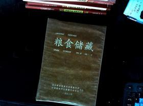 粮食储藏  2003  VO1.32