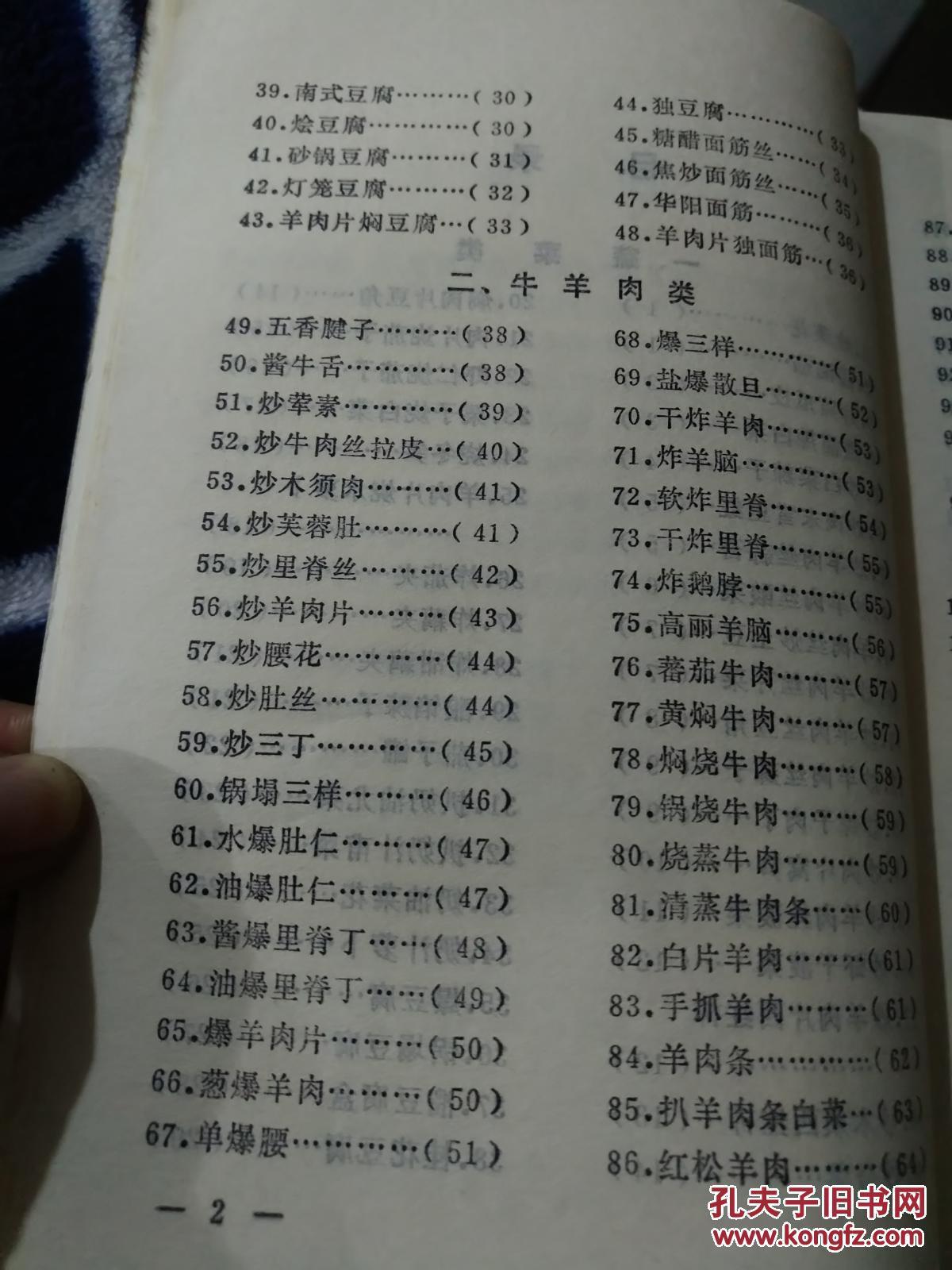 【图】语录菜谱[食谱菜谱]有毛菜谱回民【19家主席郑州几图片