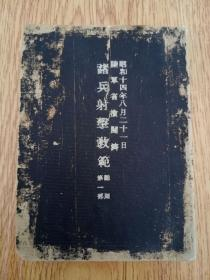 【日军教范】1939年《诸兵射击教范(总则·第一部》,书内有插图31幅书后有图表10多张(多数折叠)