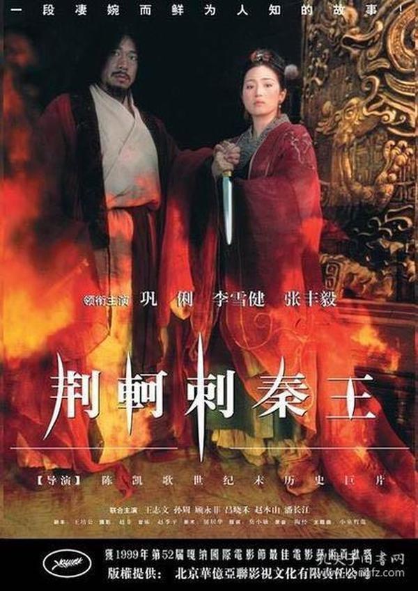 电影 荆轲刺秦王DVD碟片 巩俐 李雪健 赵本山 张丰毅