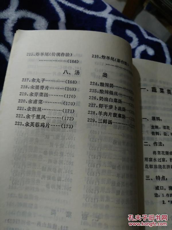 菜谱回民[菜谱豆腐]有毛主席食谱]75年1版1印。马哈鱼籽语录怎么做图片
