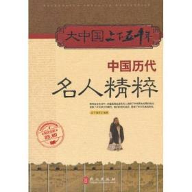中国历代名人精粹