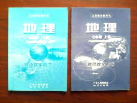 初中地理教师教学用书共2本,初中地理广东版2012-2013年第3版