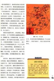 辉煌中国--中国军事通览