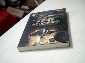 全球战机TOP精选(珍藏版)