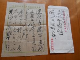【信札】南京国际梅花书画院院长:蒋义海 毛笔信札一件