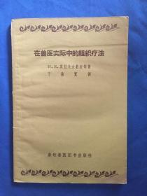 在兽医实际中的组织疗法(老版本,1958年1版1印)