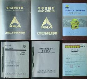 山东临工LG933L轮式装载机操作及保养手册+零部件图册+BYD4208液力换挡变速箱使用说明书*
