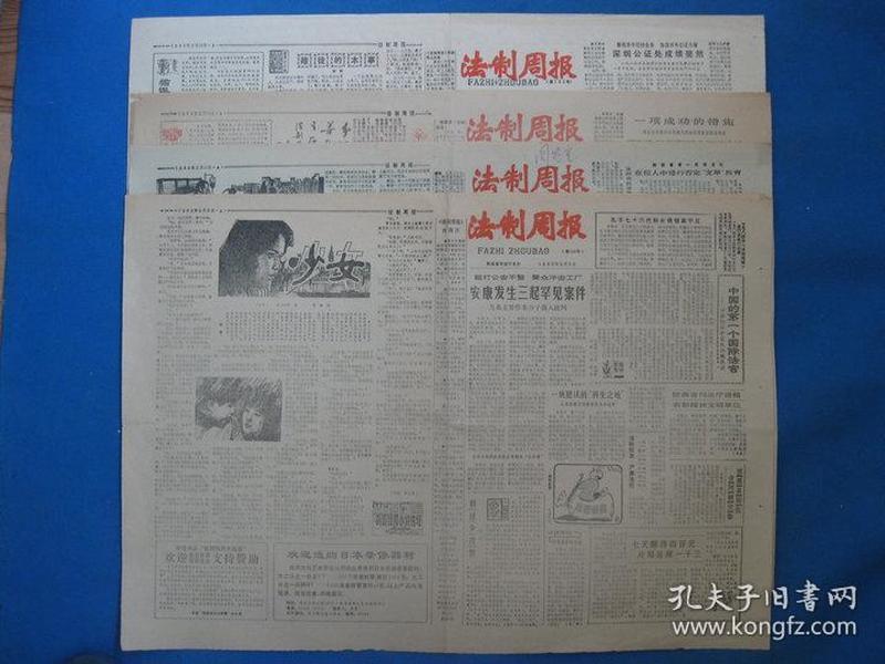 1985年法制周报 1985年2月5日12日19日26日报纸