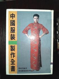 中国服装制作全书