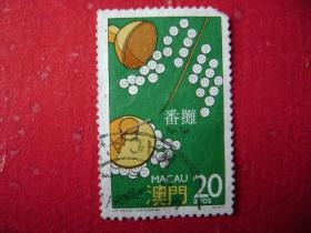 2-39.澳门邮票,1987年番摊20