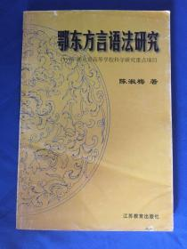 鄂东方言语法研究 (1999年湖北省高等学校科学研究重点项目)