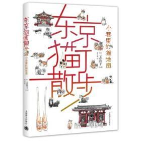 东京猫町散步:小巷里的猫地图