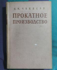 俄文原版图书2#(轧钢类)