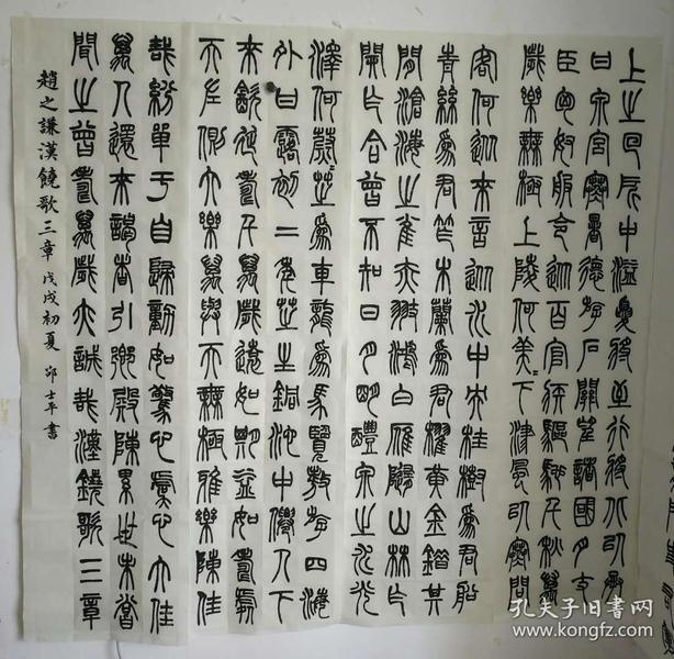 书法 篆刻作品 shaosp的书摊 孔夫子旧书网