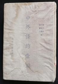 中外条约汇编(民国图书)