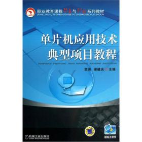职业教育课程改革与创新系列教材:单片机应用技术典型项目教程