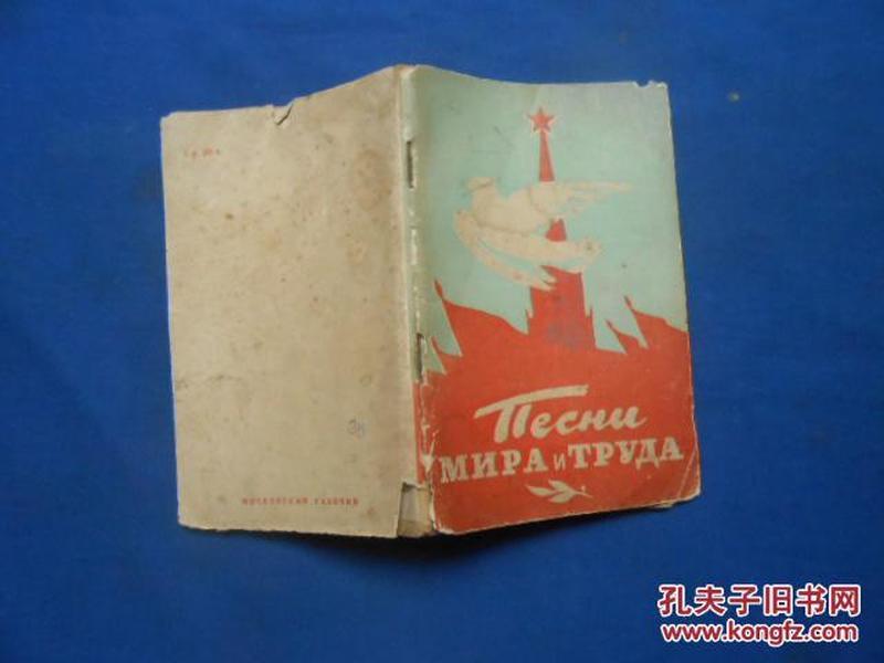 俄文版 和平与劳动之歌(不认识外文,书名等等以图片为准,请书友自鉴) 请看书影