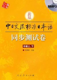 新版中日交流标准日本语(中级)同步测试卷