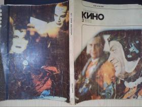 искусство  кино(1983.3)(详见图)