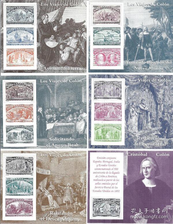 『西班牙邮票』 1992年 哥伦布发现美洲 小全张 6全 雕刻版
