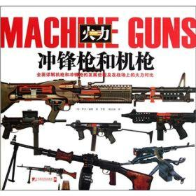 火力冲锋枪和机枪 [The World's Great Machine Guns]