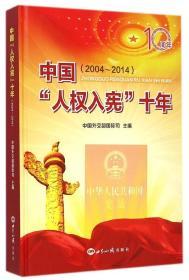 入宪十年(2004-2014)