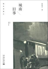 城南旧事(精装典藏本)