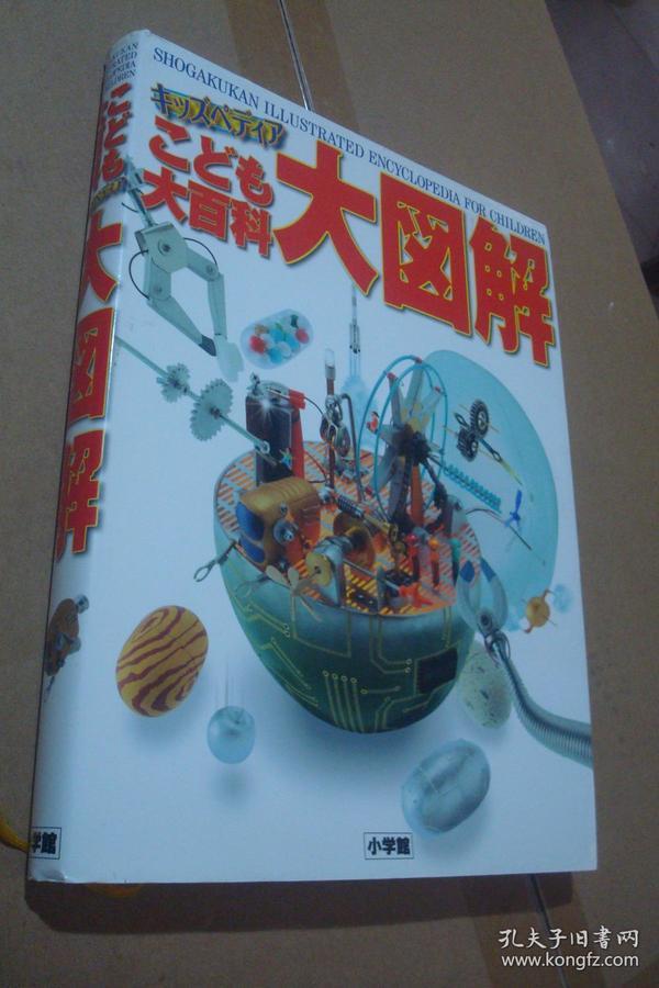 日本原版百科书--大百科大图解(精装)
