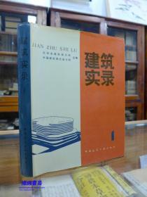 建筑实录1——中国建筑西北设计院/北京市建筑设计院 主编  16开精装 1985年一版一印