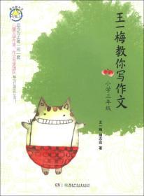 漂流屋作文:王一梅教你写作文(小学3年级)
