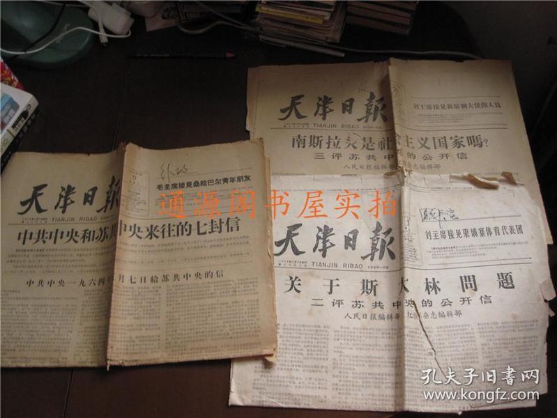 老报纸 三份合售:《天津日报》1964年5月9日、1963年9月13日、1963年9月26日(中共中央和苏共中央来往的七封信;关于斯大林问题 二评苏共中央的公开信;三评苏共中央的公开信)(每张78x56cm)