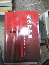 特价!判例在中国9787503628023