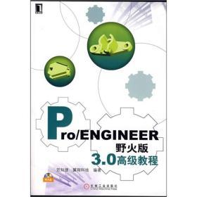 Pro/ENGINEER野火版3.0高级教程