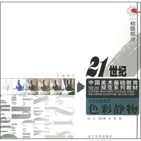 21世纪中国美术基础教育规范系列教材·色彩初级教程:色彩静物