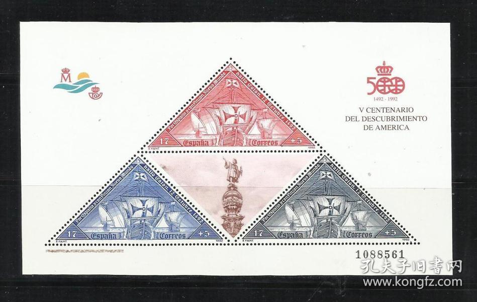 『西班牙邮票』 1992年  哥伦布发现美洲500年 雕刻版 小全张