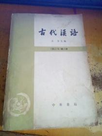 古代汉语(修订版)第二册
