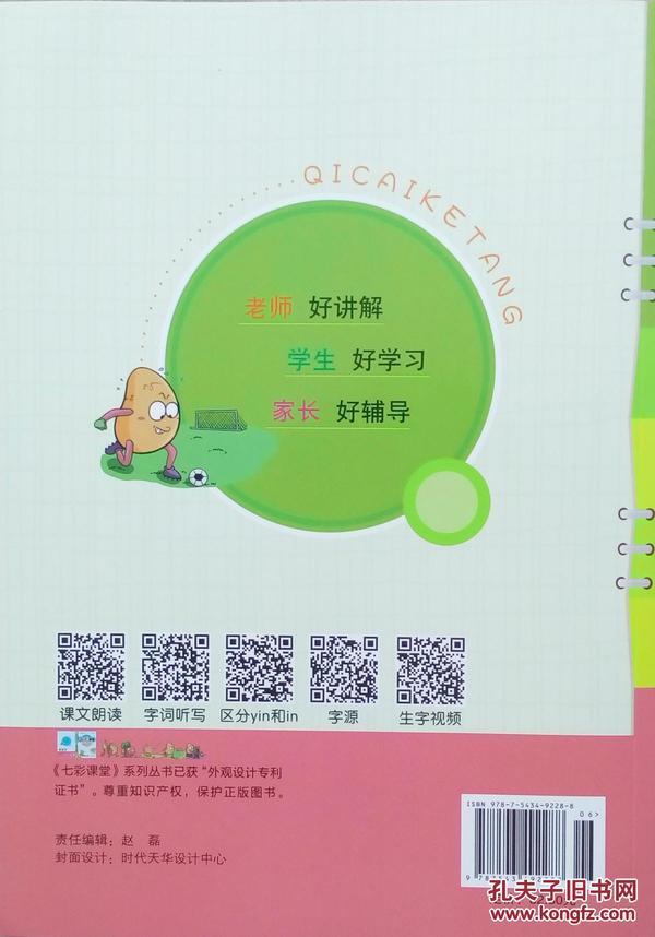 2017年 七彩课堂 语文 人教实验版 一年级上册 七彩课堂 一上 小学 正版 全新 赠预习卡