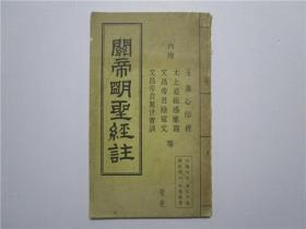 丁巳年版 关帝明圣经注 (小16开)