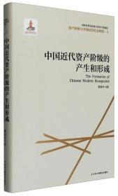 正版-中国近代资产阶级的产生和形成