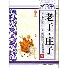 国学典藏书系.人类知识文化精华.珍藏版:老子.庄子